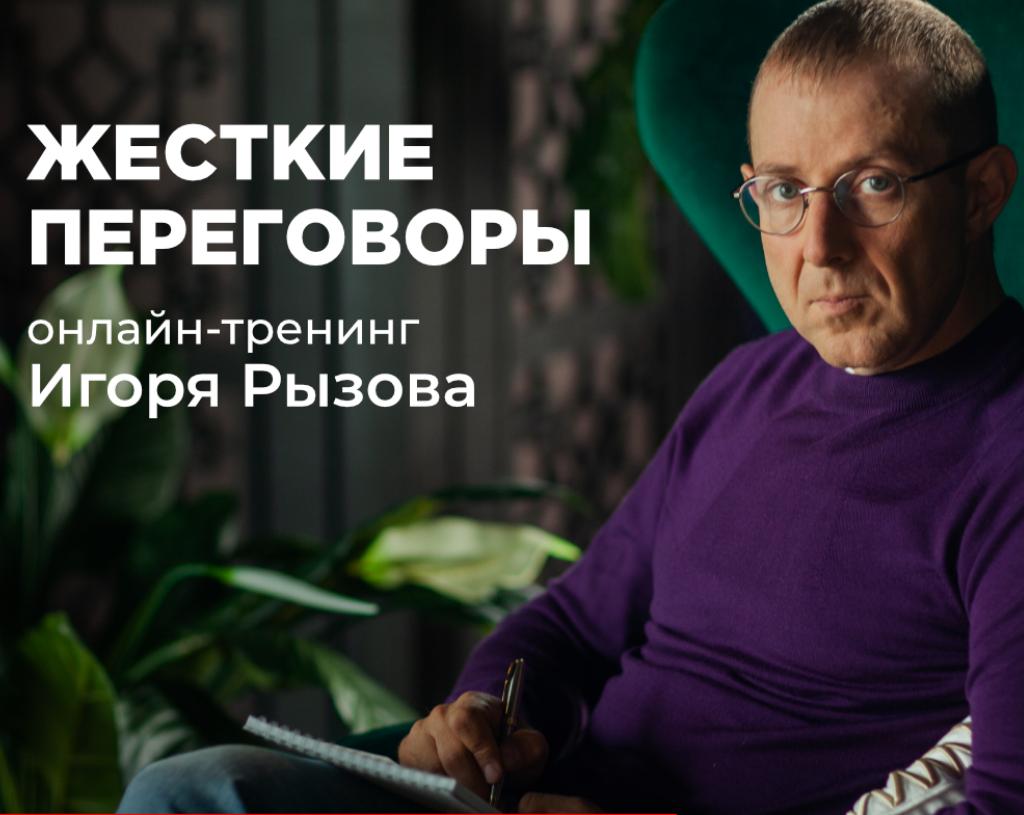 Жесткие переговоры онлайн-тренинг Игоря Рызова